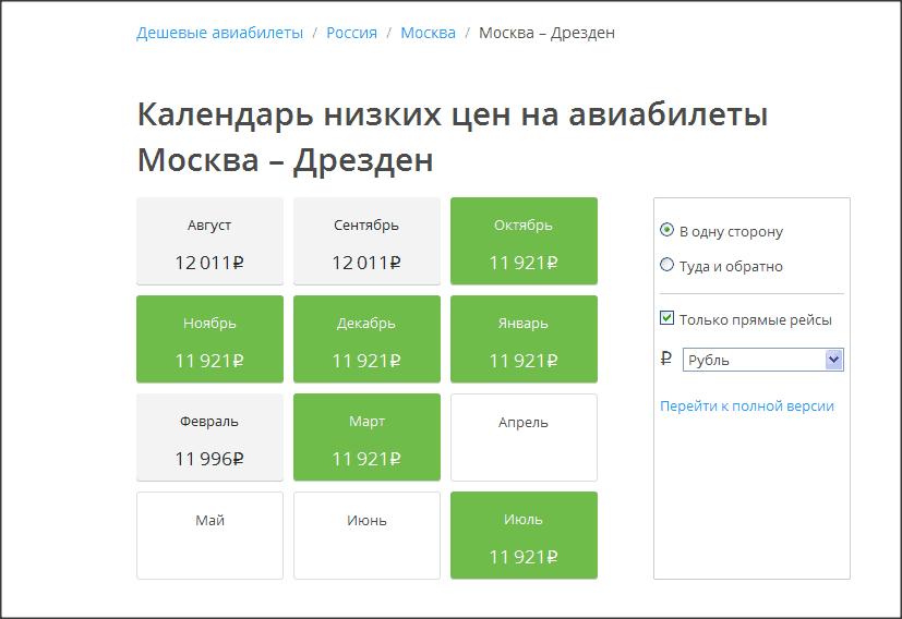 Стоимость билетов до Дрездена