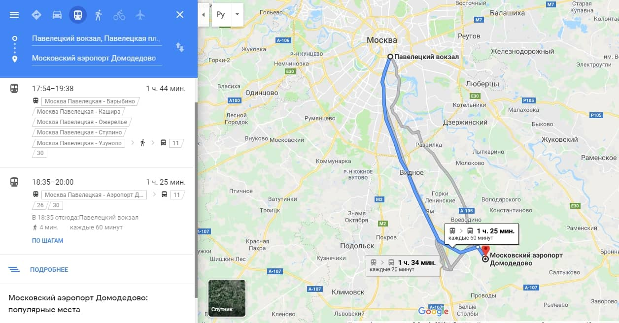 Маршрут от Павелецкого вокзала до аэропорта Домодедово