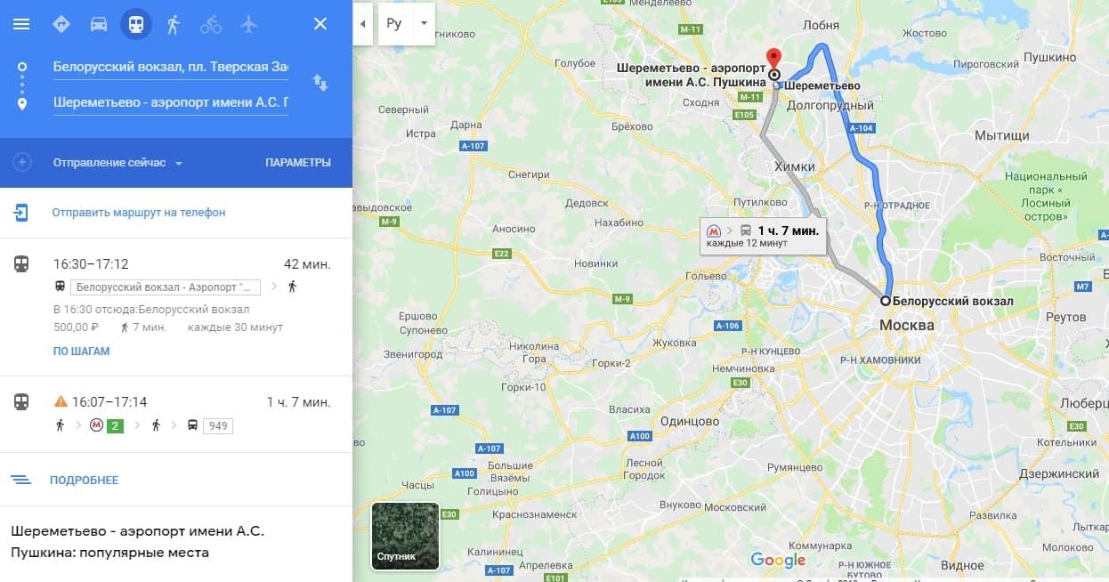 Маршрут от Белорусского вокзала до Шереметьево