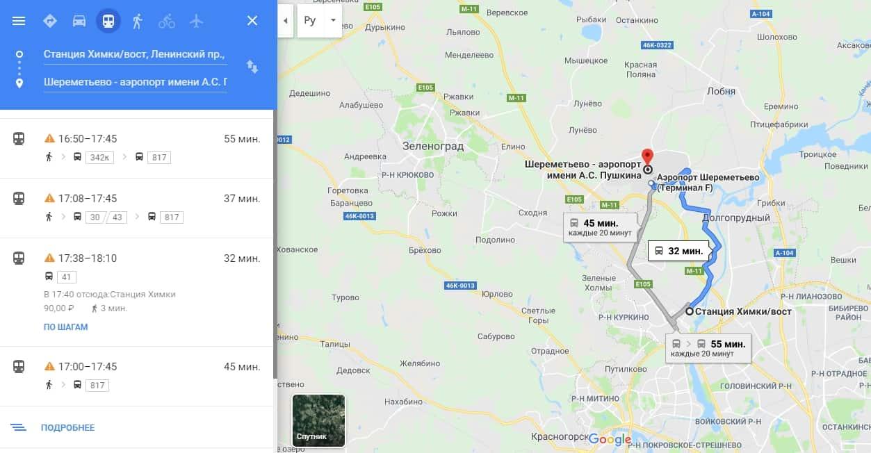 От Химок до аэропорта Шереметьево