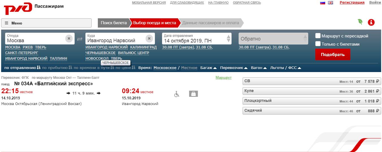 Билеты РЖД 2