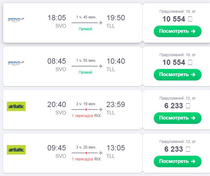 Билеты на самолет - обзор