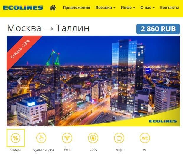 Добраться до Таллина на автобусе
