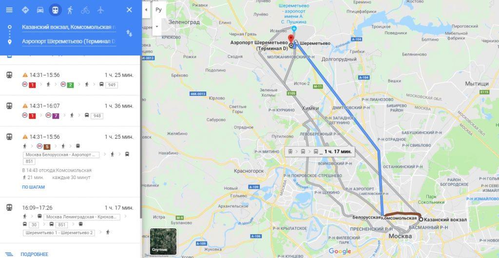 Маршрут от Казанского вокзала до аэропорта Шереметьево на аэроэкспрессе