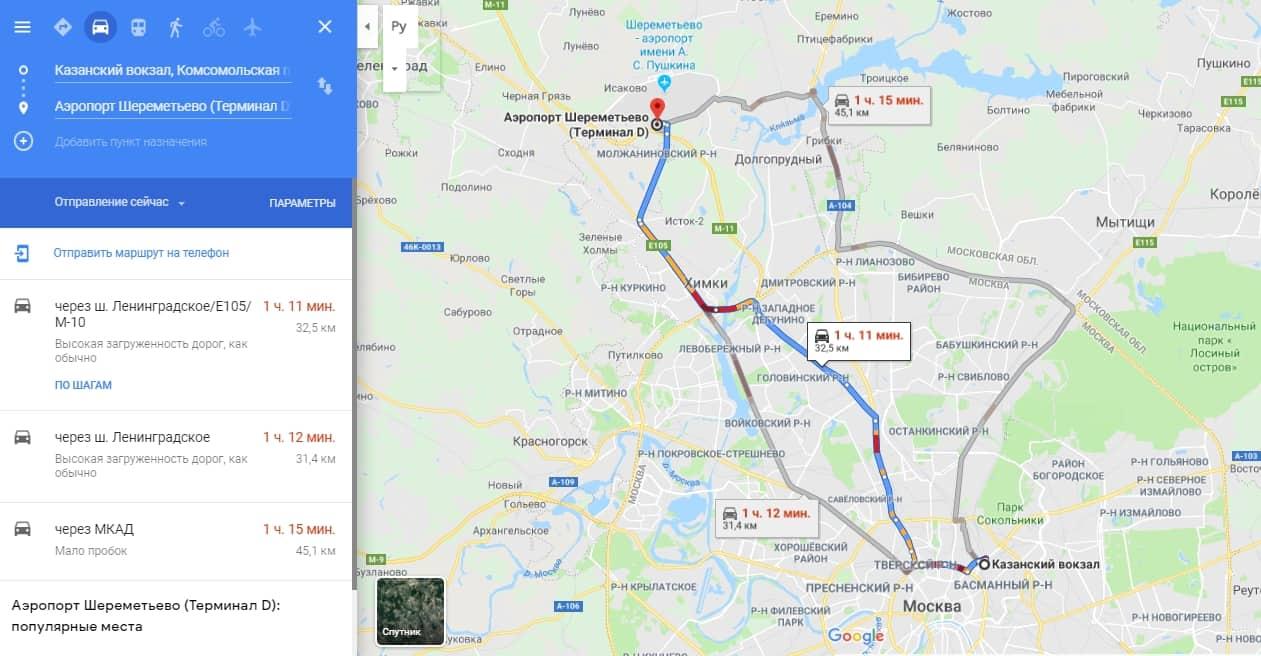 Маршрут от Казанского вокзала до аэропорта Шереметьево на машине
