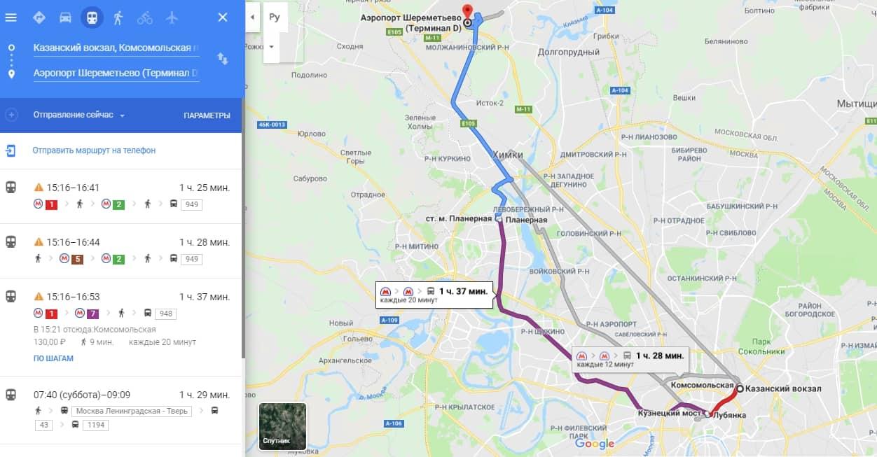 От Казанского вокзала до аэропорта Шереметьево на маршрутке