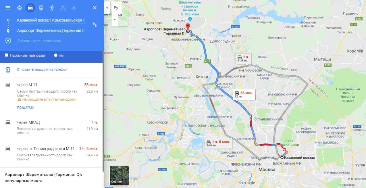 От Казанского вокзала до аэропорта Шереметьево по платной дороге