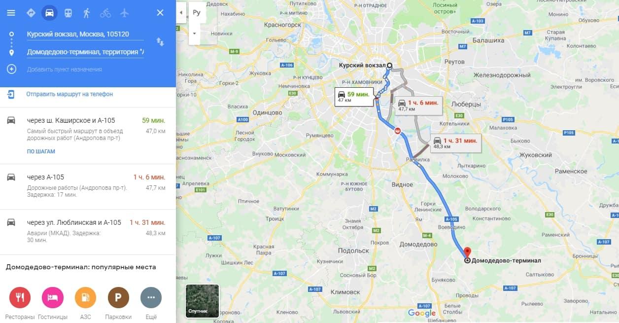 Самый быстрый маршрут от Курского вокзала до Домодедово на машине