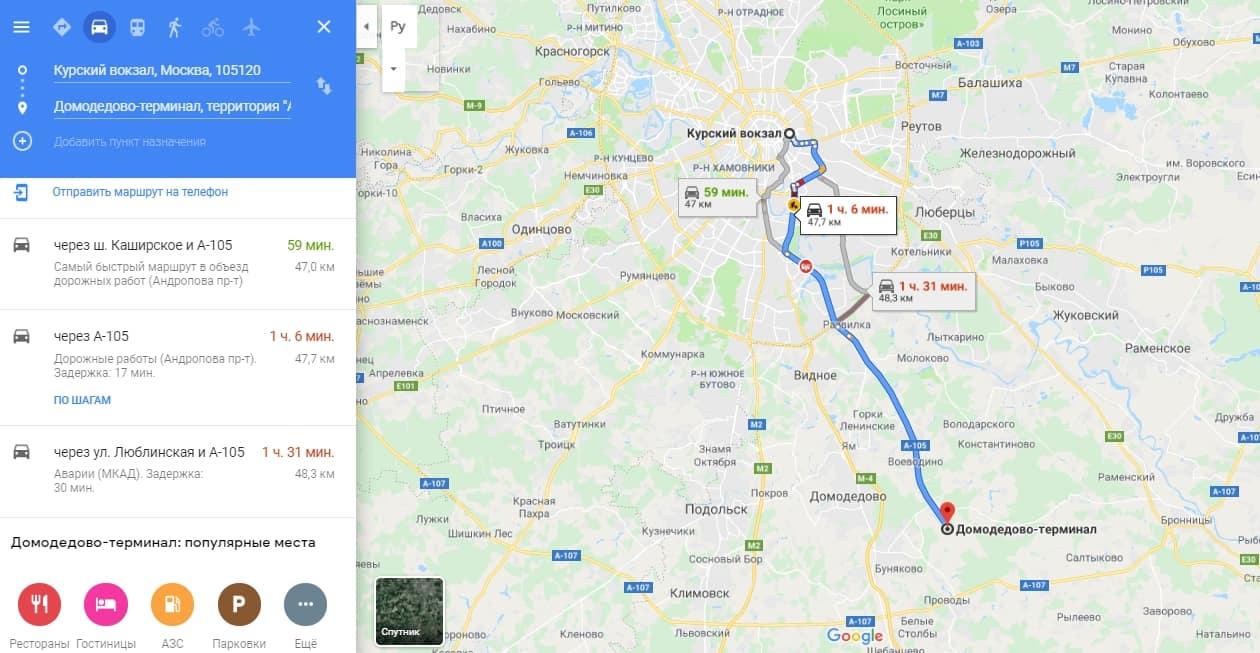 Как проехать от Курского вокзала до Домодедово