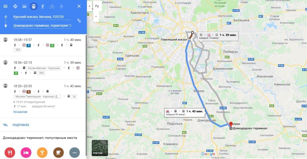 Маршрут от Курского вокзала до Домодедово на аэроэкспрессе
