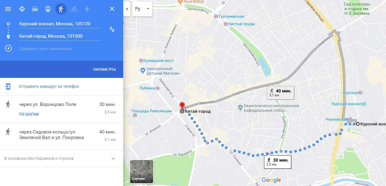 От Курской до Китай-города