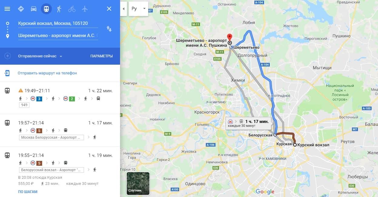 Аэроэкспресс от Белорусской