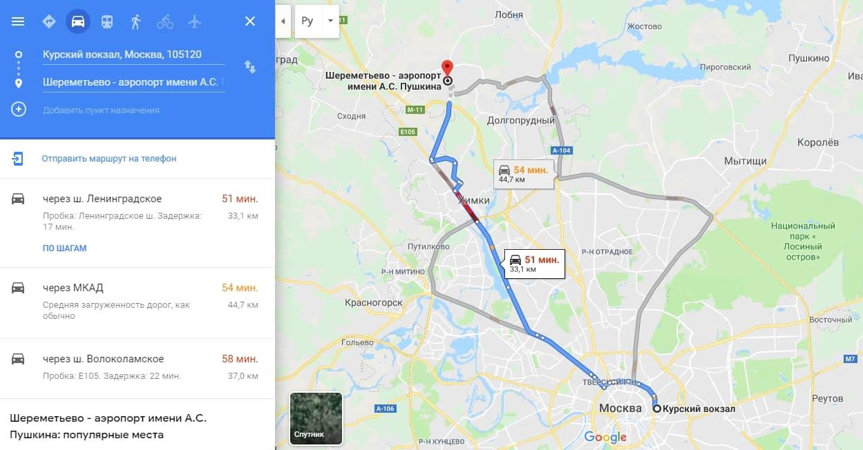 Маршрут от Курского вокзала до аэропорта Шереметьево на машине