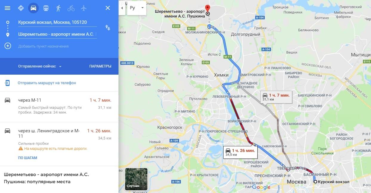 От Курского вокзала до Шереметьево без платных дорог