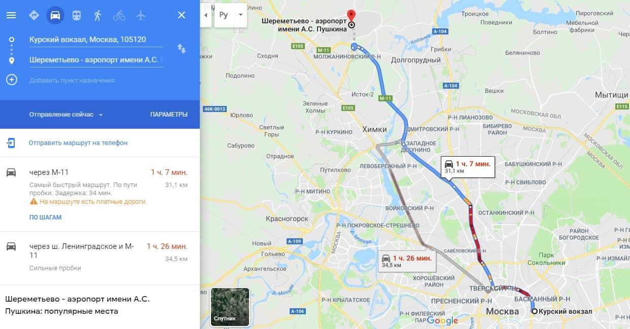 От Курского вокзала до Шереметьево по платной дороге