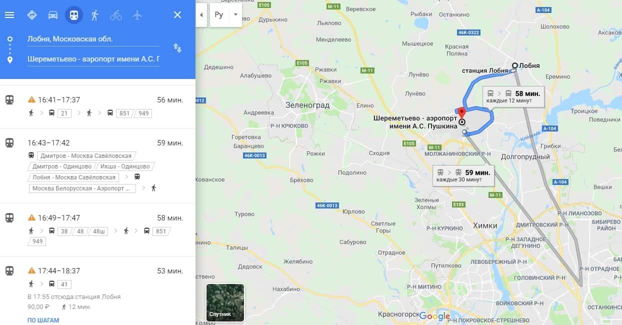От Лобни до Шереметьево на автобусе
