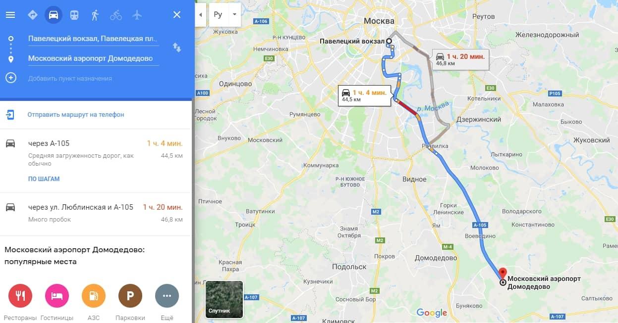 От Павелецкого вокзала до Домодедово на машине