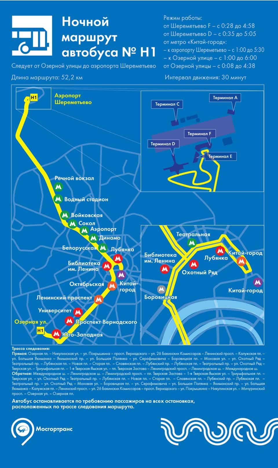 Ночной маршрут автобуса