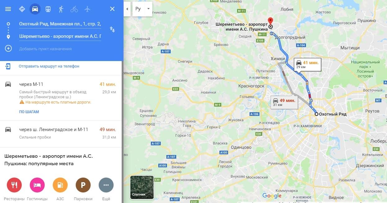 Маршрут от Охотного ряда до аэропорта Шереметьево на машине по платной дороге