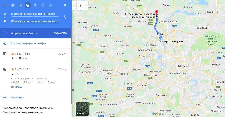Маршрут от Планерной до Шереметьево на общественном транспорте