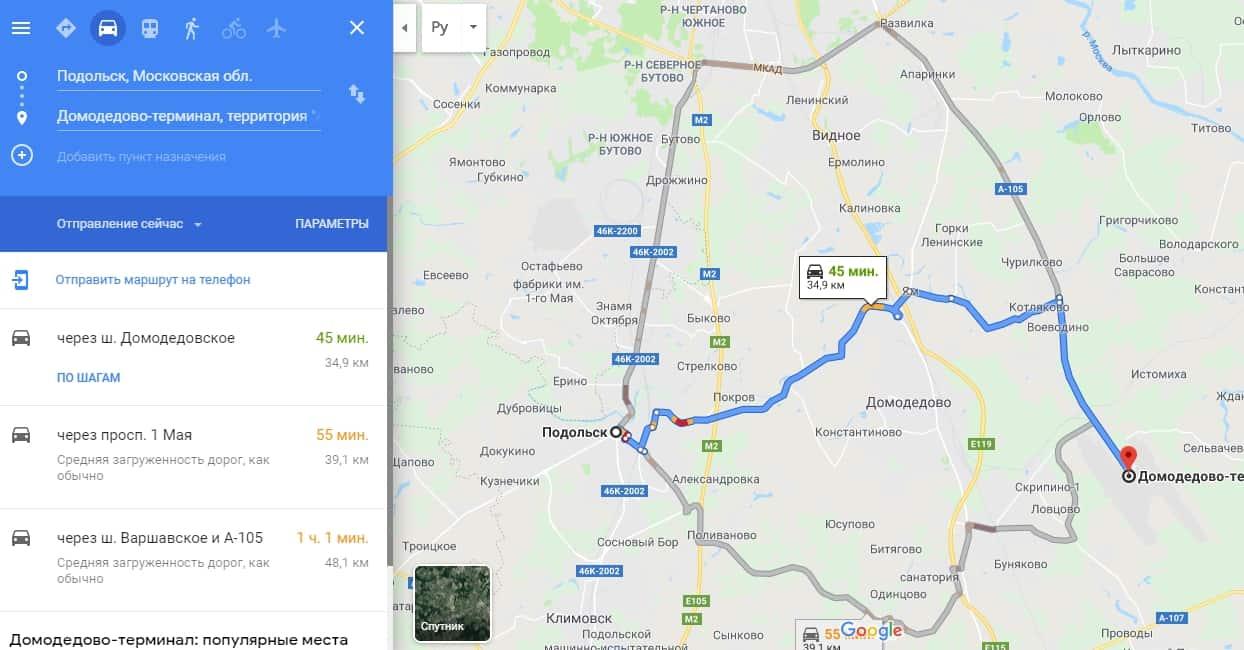 Маршрут от Подольска до аэропорта Домодедово на машине
