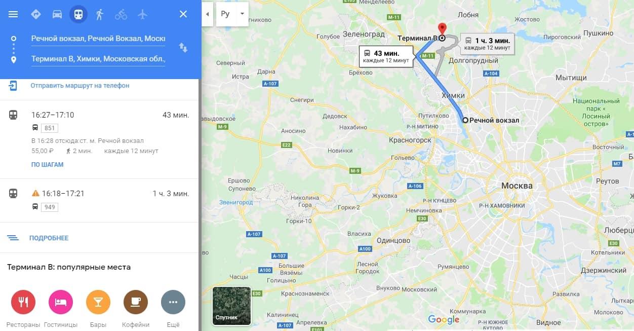 Маршрут от Речного вокзала до аэропорта Шереметьево на автобусе