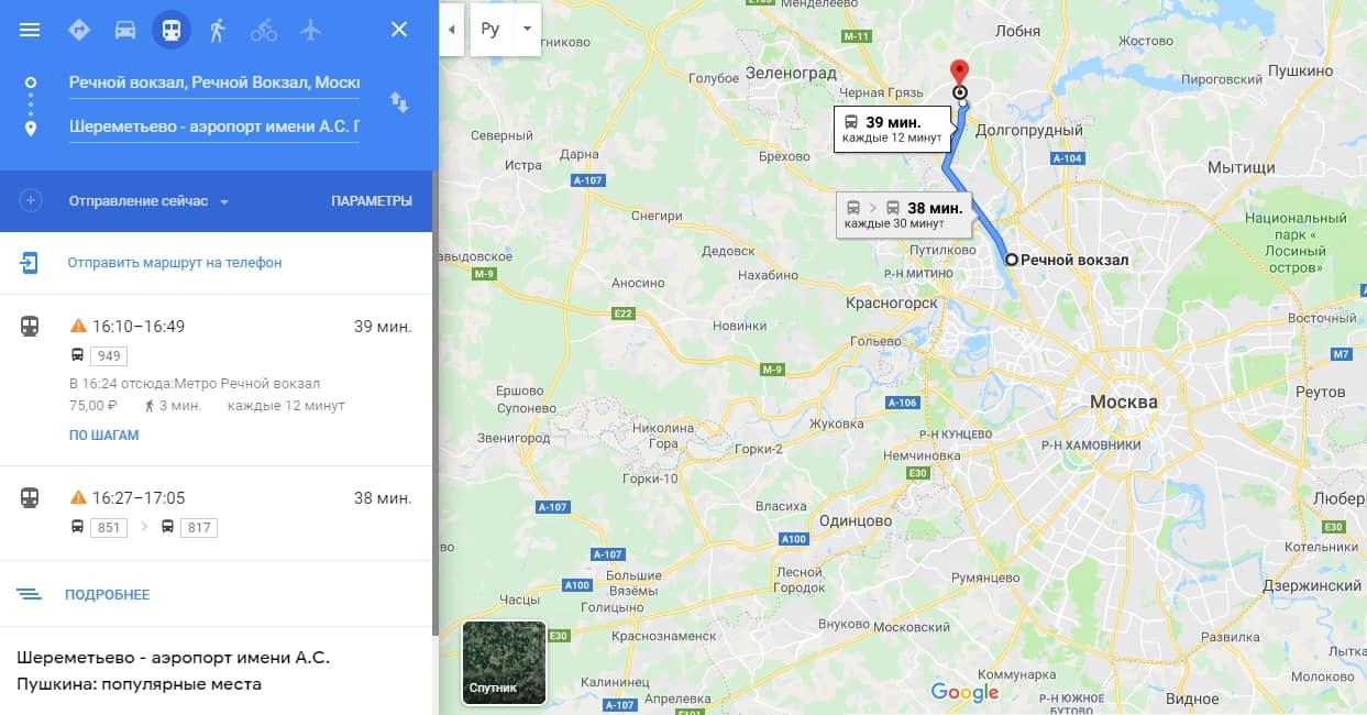 Маршрут от Речного вокзала до Шереметьево