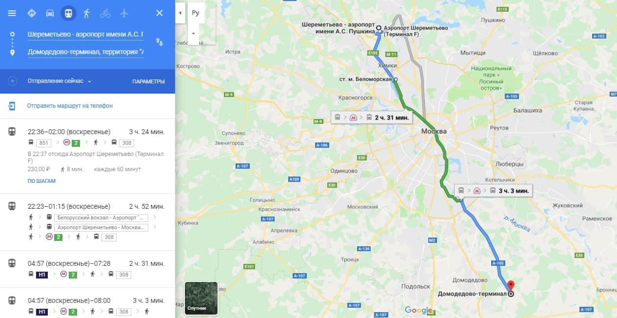 Маршрут от Шереметьево до Домодедово на автобусах