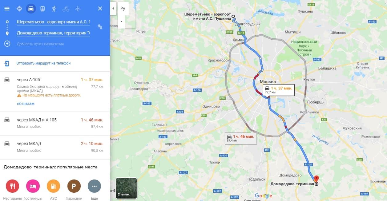 От Шереметьево до Домодедово на машине