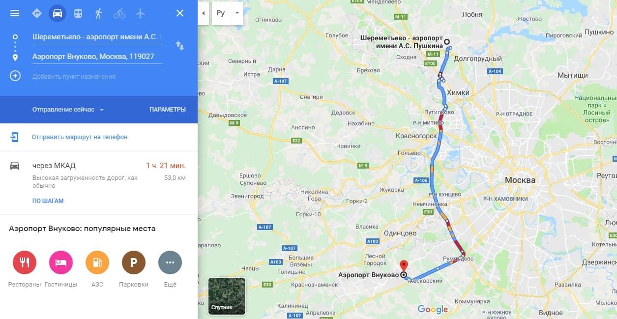 Маршрут из Шереметьево во Внуково на машине