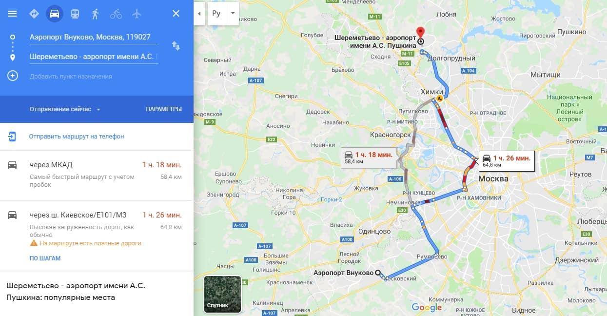 Еще один вариант маршрута из Внуково в Шереметьево