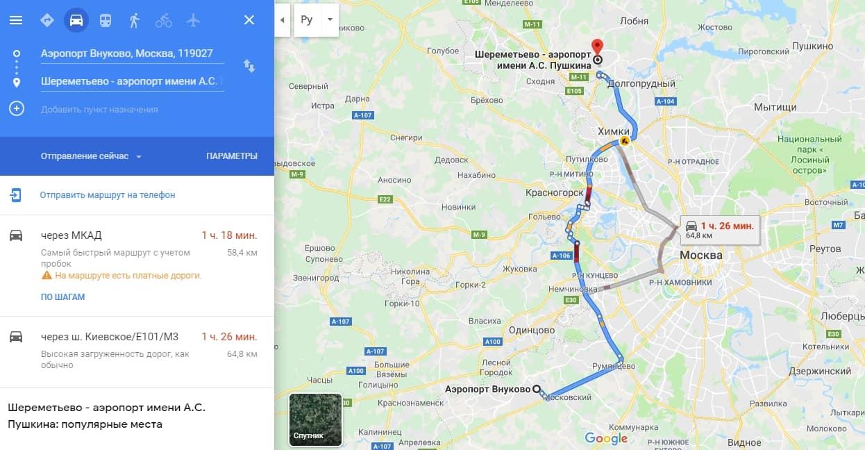 Маршрут из аэропорта Внуково до Шереметьево