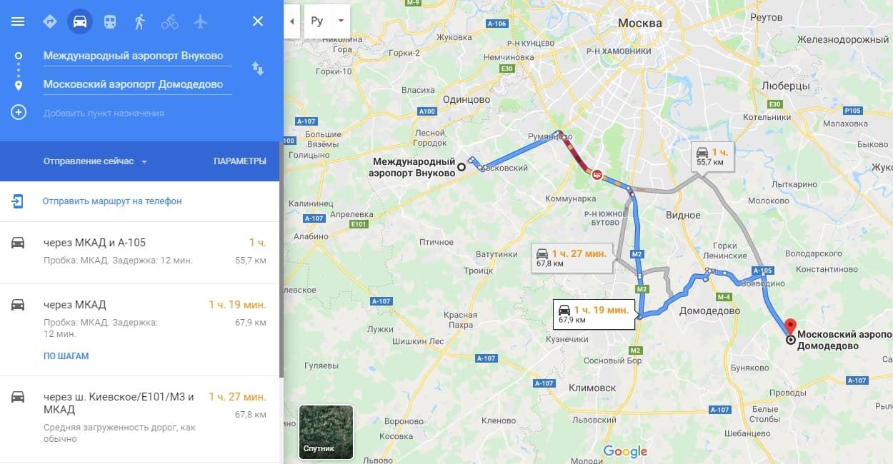 Вариант маршрута из Внуково в Домодедово