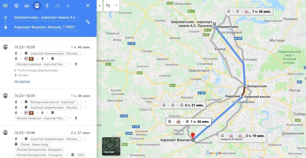 Экспресс из Внуково в Шереметьево