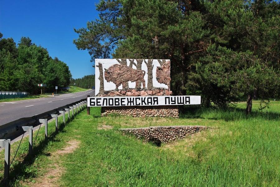 Въезд в Беловежскую пущу в Польше
