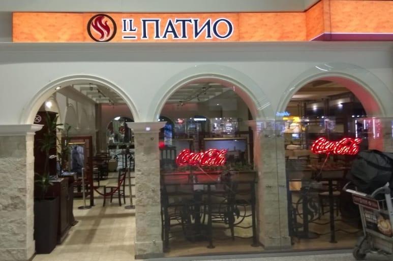 Иль Патио в Пулково