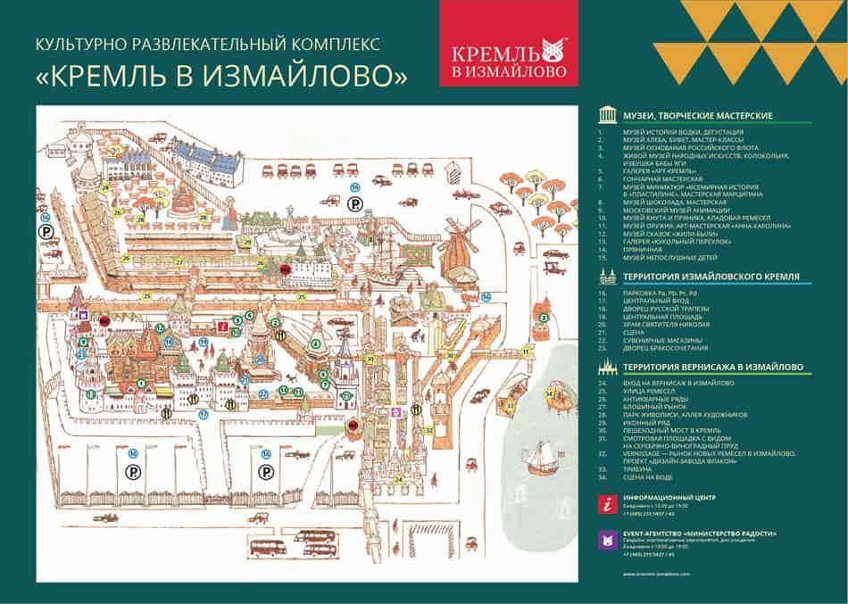 Карта Кремля в Измайлово