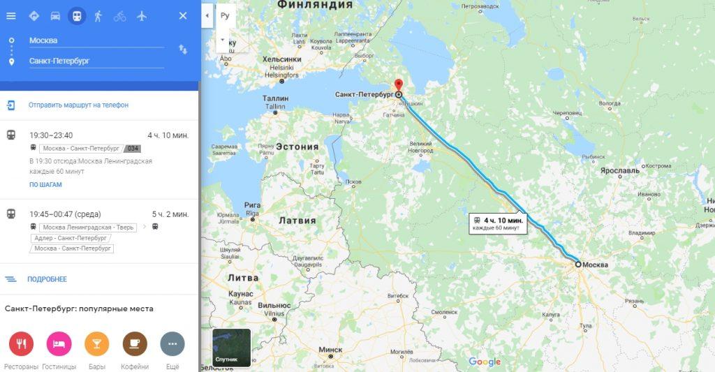 Маршрут из Москвы в Санкт-Петербург на поезде быстрый