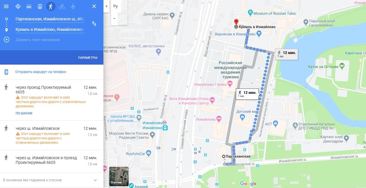 От метро Партизанская до Кремля в Измайлово