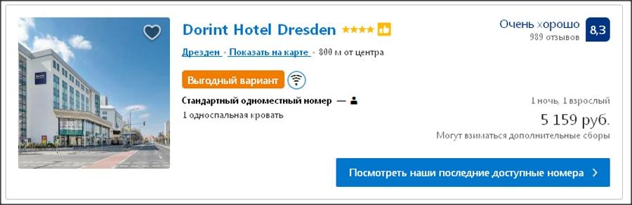 стоимость отеля в Дрездене на 1 туриста
