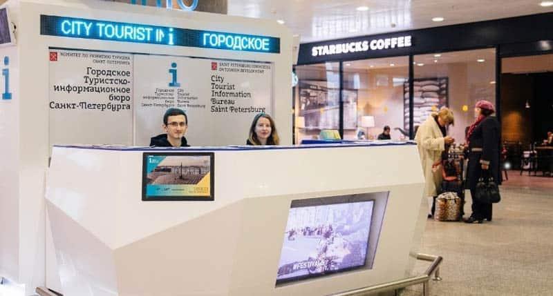 Городское туристско-информационное бюро работает