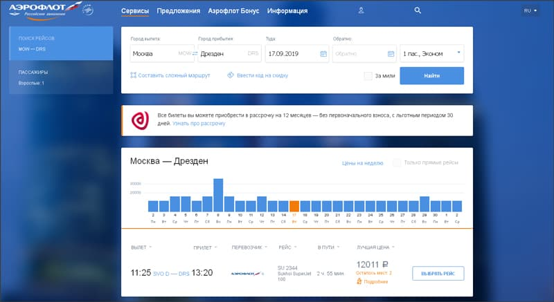 цены Аэрофлот за месяц на самолет Москва-Дрезден