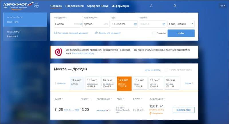 цены Аэрофлот за неделю на самолет Москва-Дрезден