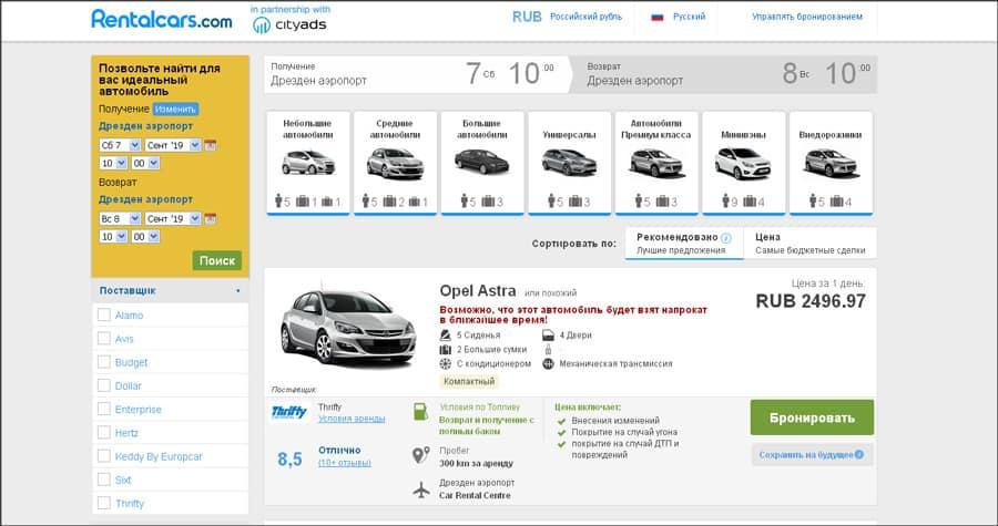 выбор автомобилей на сайте Rentalcars