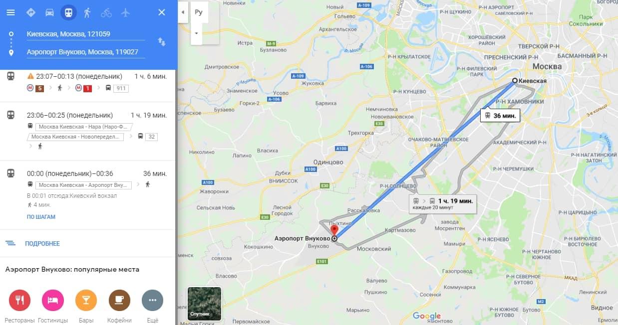 Маршрут от Киевского вокзала до аэропорта Внуково