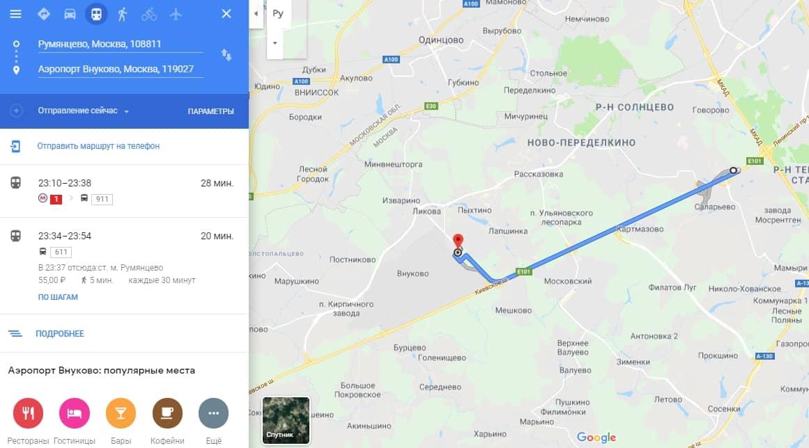 Как доехать от Румянцево до Внуково