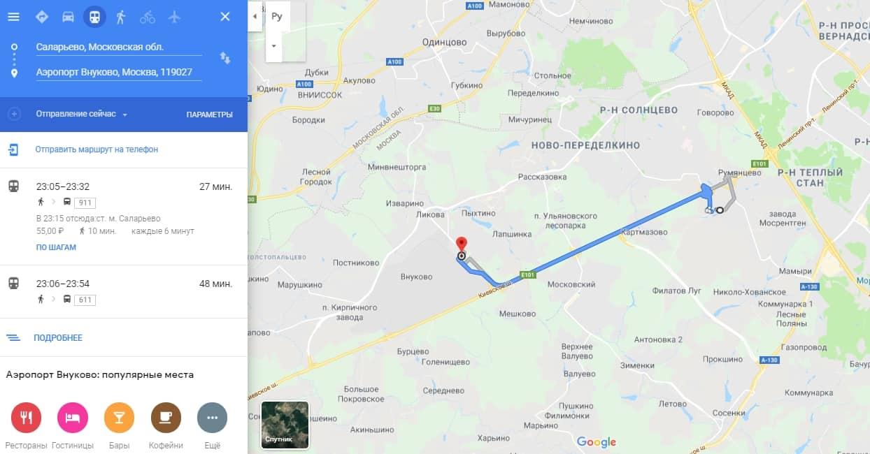 Маршрут от метро Саларьево до аэропорта Внуково