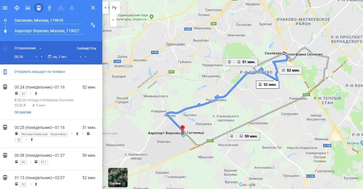 От Сколково до Внуково на автобусе